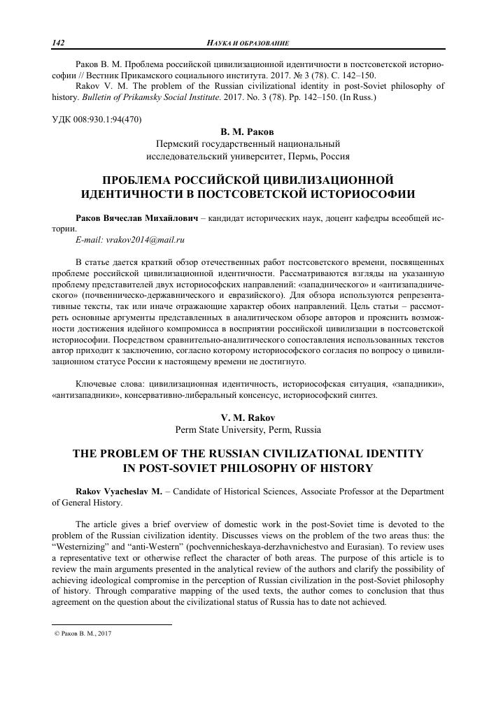 Проблемы российской цивилизационной идентичности