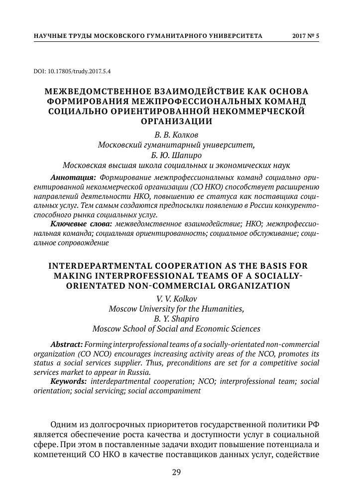некоммерческие организации в социальной сфере в россии