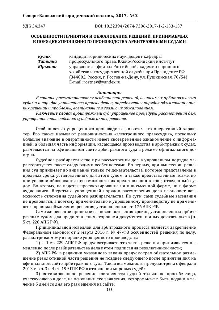 Понятие упрощенного производства в арбитражном процессе журнал