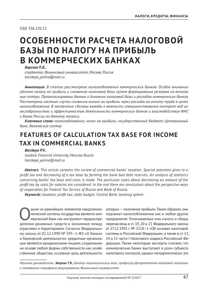 Оптимизация налога на прибыль в коммерческом банке заполнение декларации 6 ндфл образец