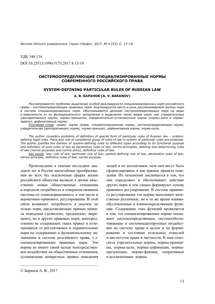 12 принцип добросовестности в гражданском праве россии