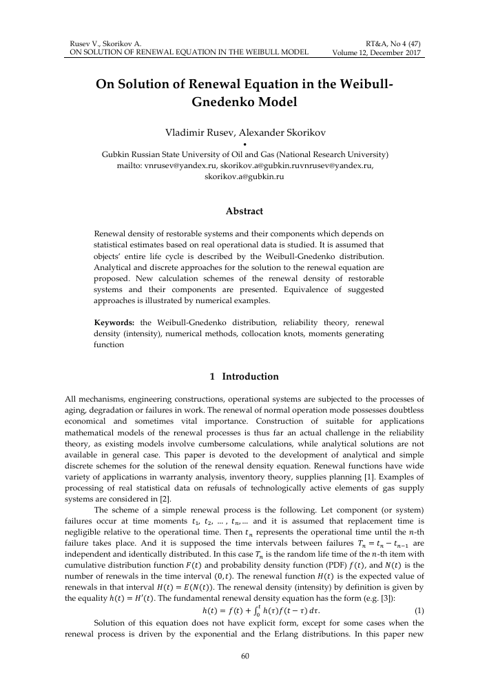 On Solution of Renewal Equation in the Weibull-Gnedenko Model – тема
