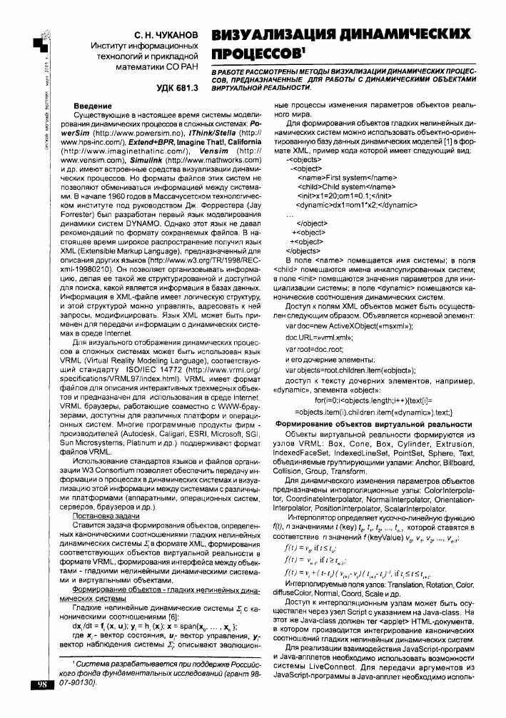 Визуализация динамических процессов – тема научной статьи по общим и ... 021151dfbfd