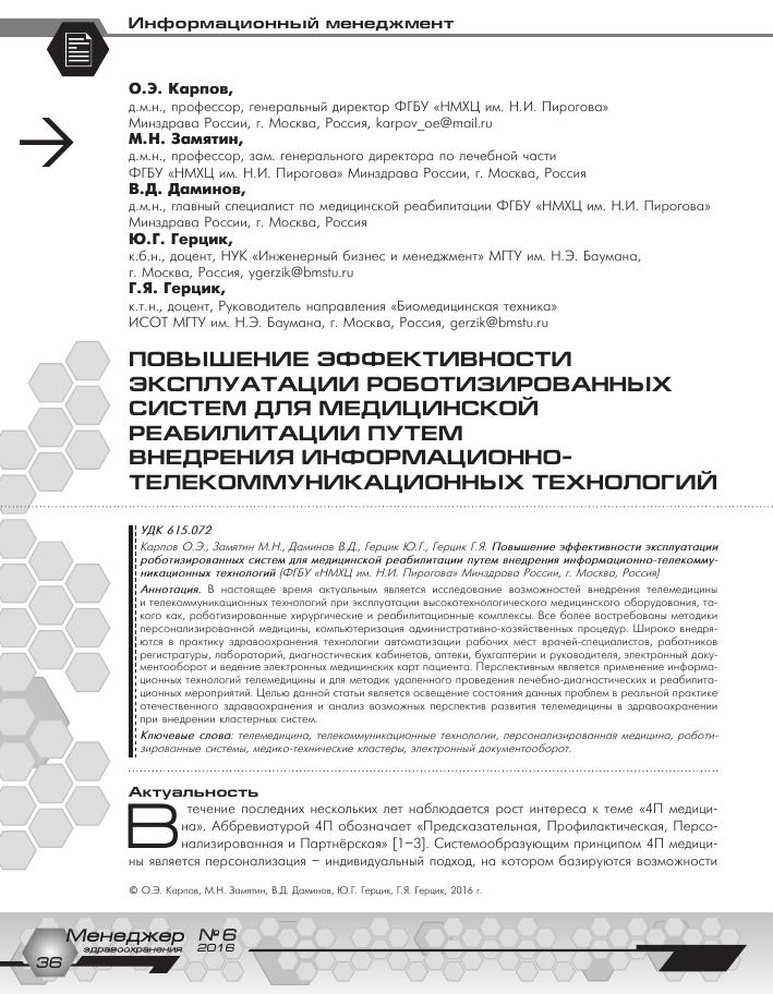 Сертификация информационно - телекомму сертификация соответствия волгоград