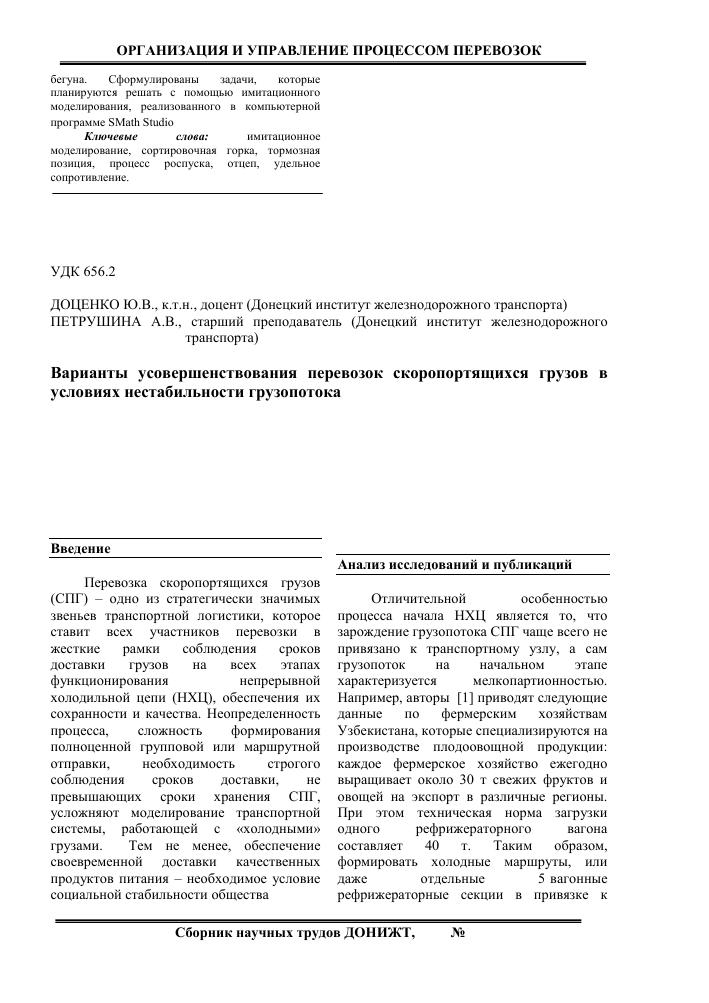 Срок доставки скоропортящихся грузов на железнодорожном транспорте осущес прогноз советского спорта