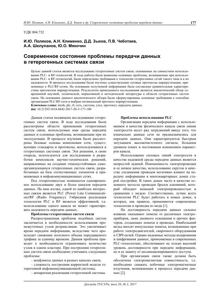 Организация доступа между гетерогенными сетями