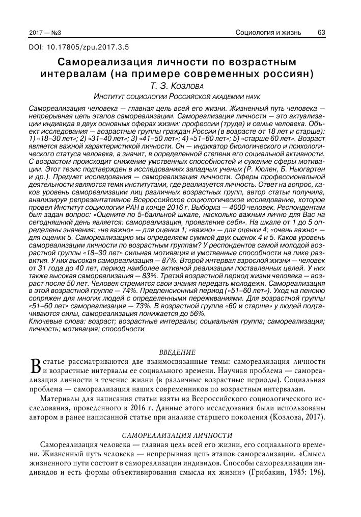 Научная статья самореализация