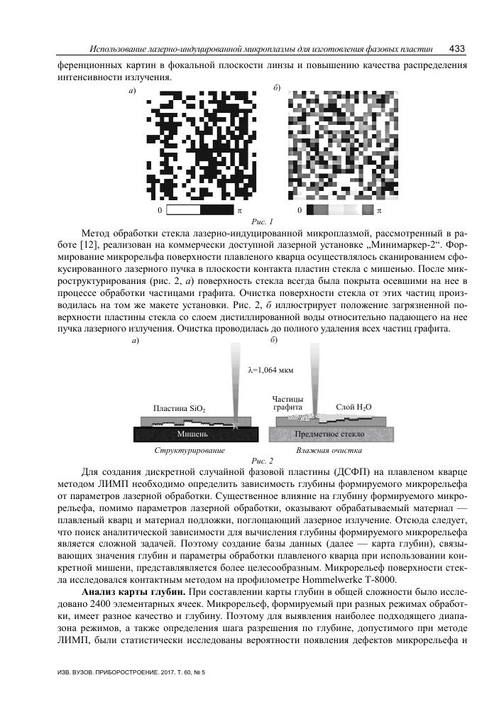 Метод обработки стекла лазерно-индуцированной микроплазмой, рассмотренный в работе реализован на коммерчески доступной лазерной установке Минимаркер-2
