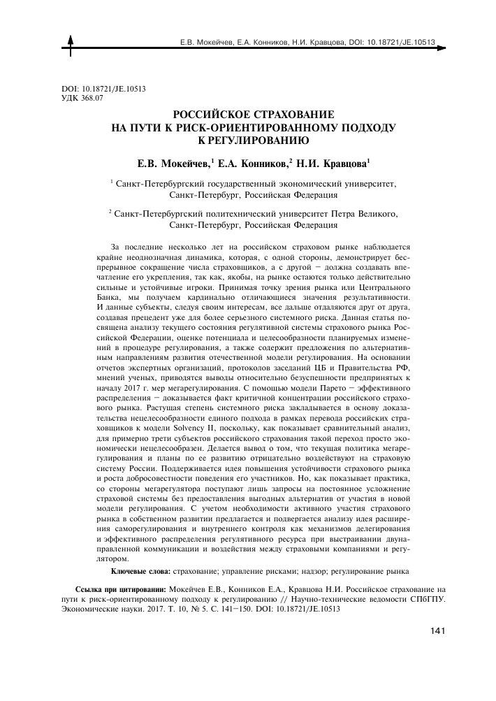 State regulation of insurance activity in the Russian Federation