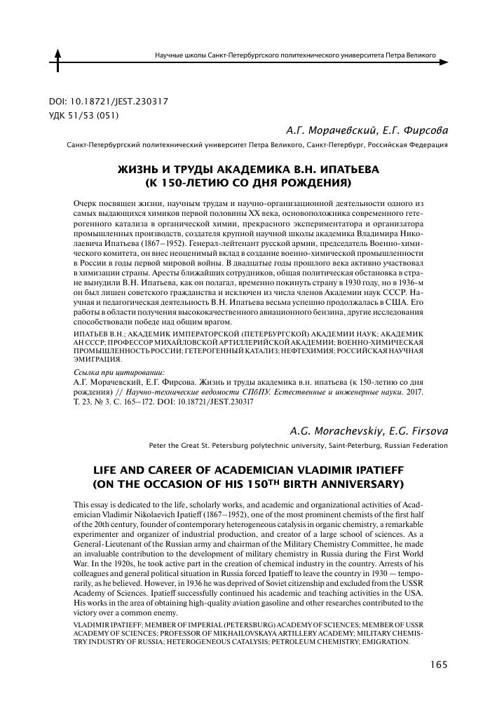 Лаборатория гетерогенного катализа петербург