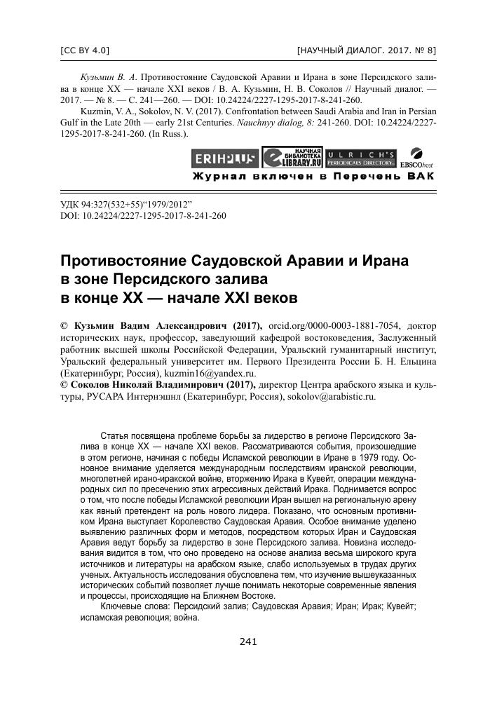 Конституция ирана на русском языке
