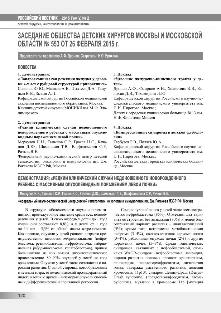 Москва медицинское последипломное образование медь цена в Поречье Санаторий