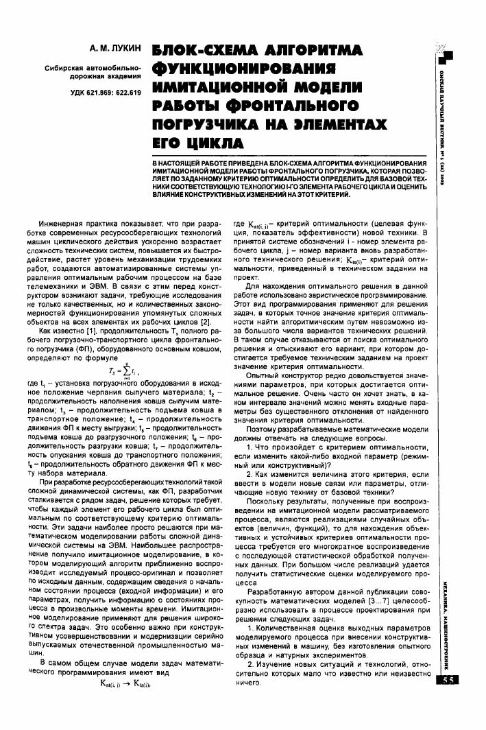 Схема вид и его критерии