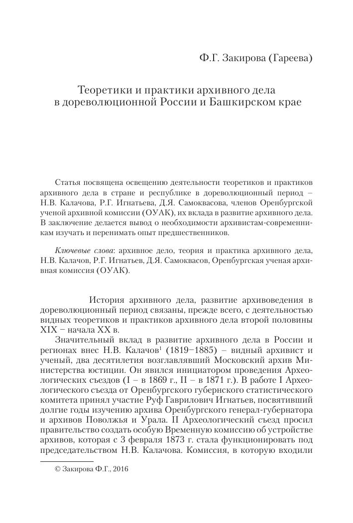 ТЕОРЕТИКИ И ПРАКТИКИ АРХИВНОГО ДЕЛА В ДОРЕВОЛЮЦИОННОЙ РОССИИ И  Показать еще