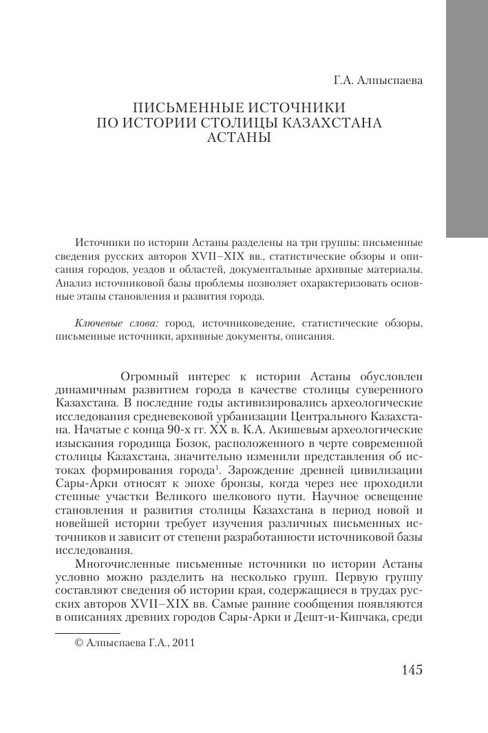 Эссе на тему значение изучения истории казахстана 2002