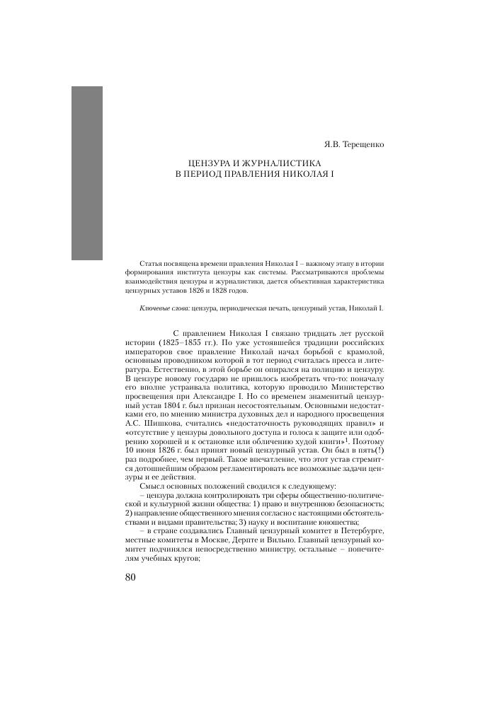 Цензура за и против эссе 1201