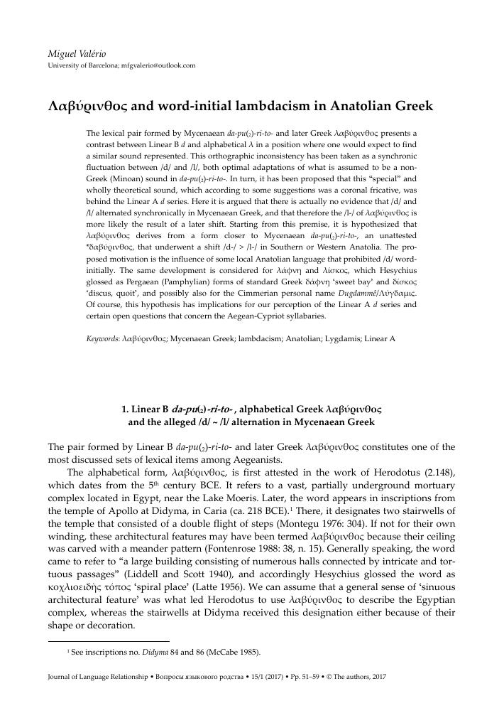 Λαβύρινθος AND WORD-INITIAL LAMBDACISM IN ANATOLIAN GREEK – тема