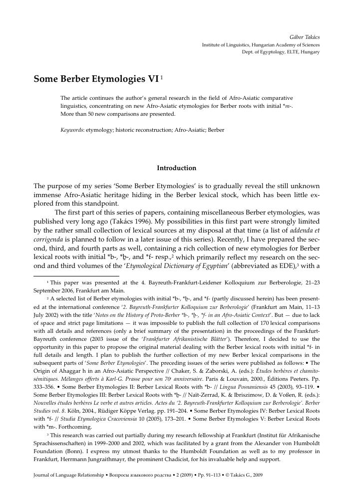 Some Berber etymologies VI – тема научной статьи по