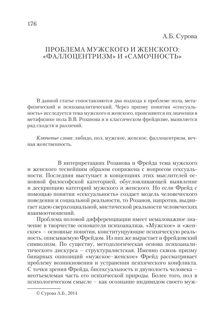 Савченко г инфантильный невроз и формирование мужской сексуальности