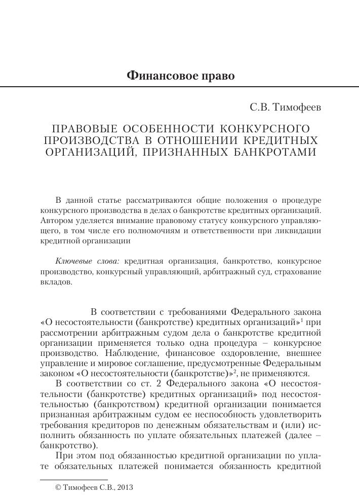 статьи 52 закона о банкротстве