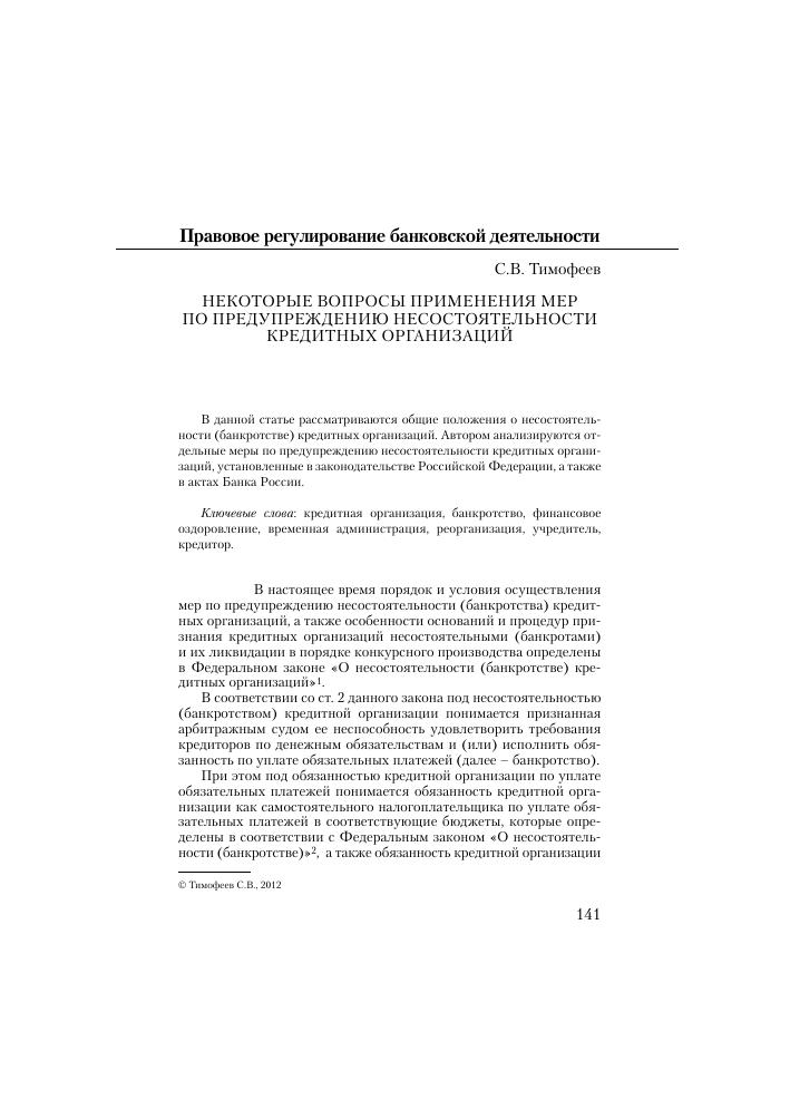 фз о банкротстве кредитных организаций 1999 2009