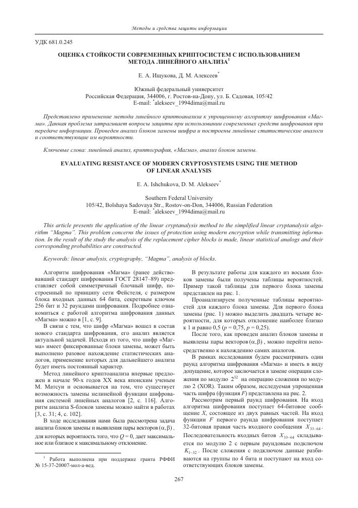 Оценка стойкости современных криптосистем с использованием