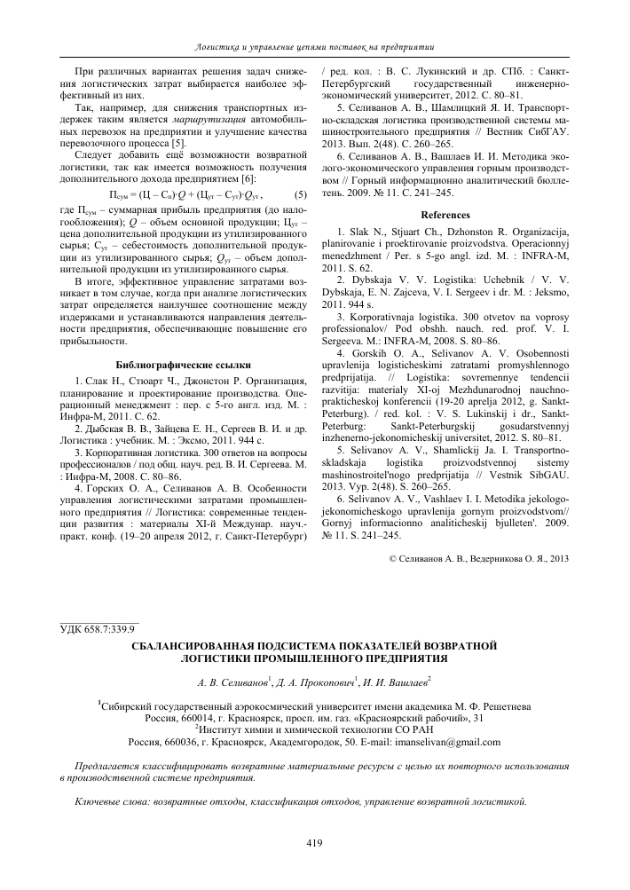 Решение задач по химии красноярск задача по ипотеке с решением