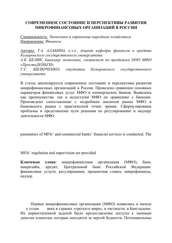 Микрокредитование в россии реферат 5597