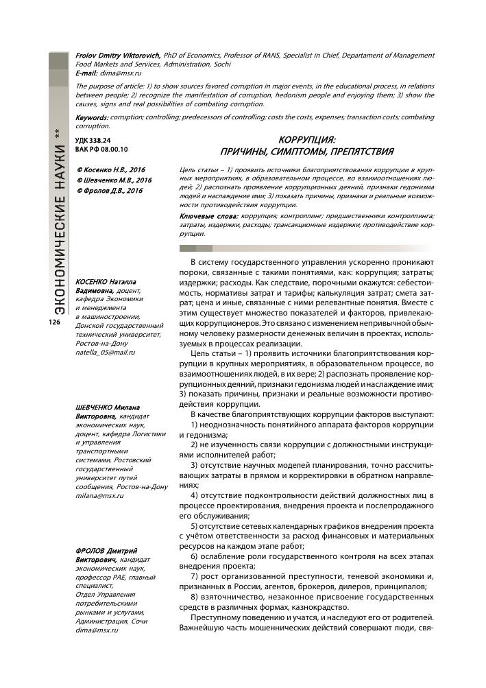 Должностная инструкция директора руководителя реализатора