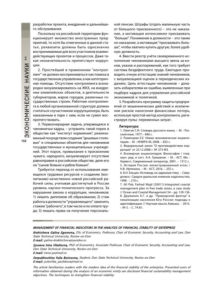 УПРАВЛЕНИЕ ФИНАНСОВЫМИ ПОКАЗАТЕЛЯМИ ПРИ АНАЛИЗЕ ФИНАНСОВОЙ  management of financial indicators in the analysis of financial stability of enterprise