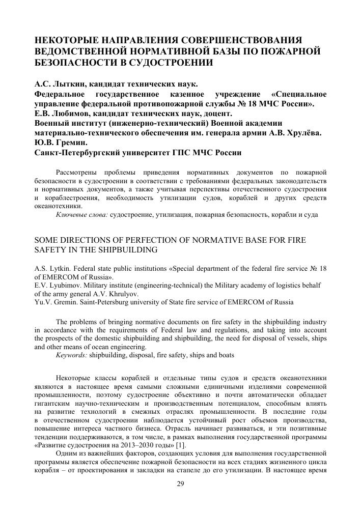 документы регламентирующие порядок прохождения службы в гпс мчс россии