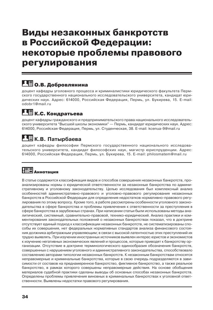 недостатки правового регулирования процедуры банкротства в россии
