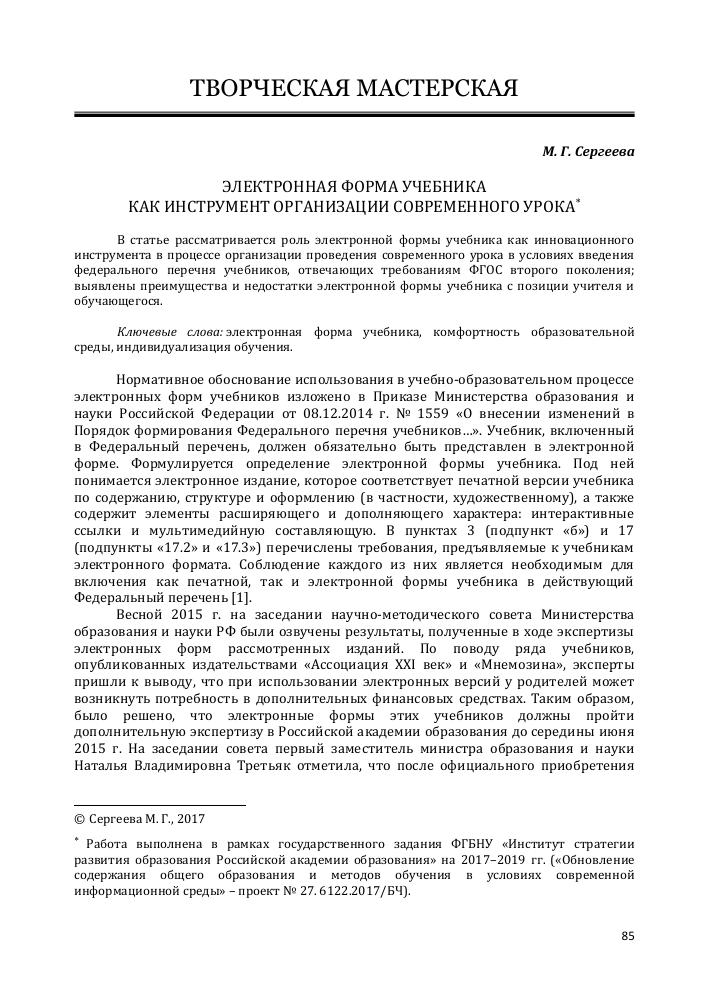 temu-uchebniki-po-fgos-v-nachalnih-klassah-2014-zhanuar