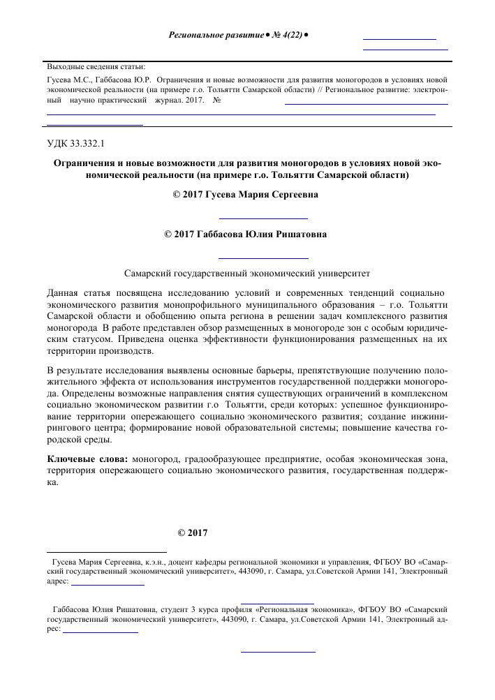 Ставки транспортного налога в г тольятти 2013 г таблица как можно быстро заработать 100 рублей в интернете