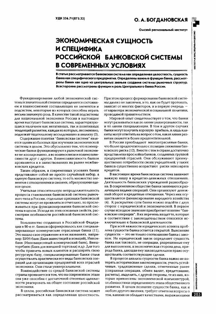 роль банка россии в кредитной системе сколько процент кредита в банке