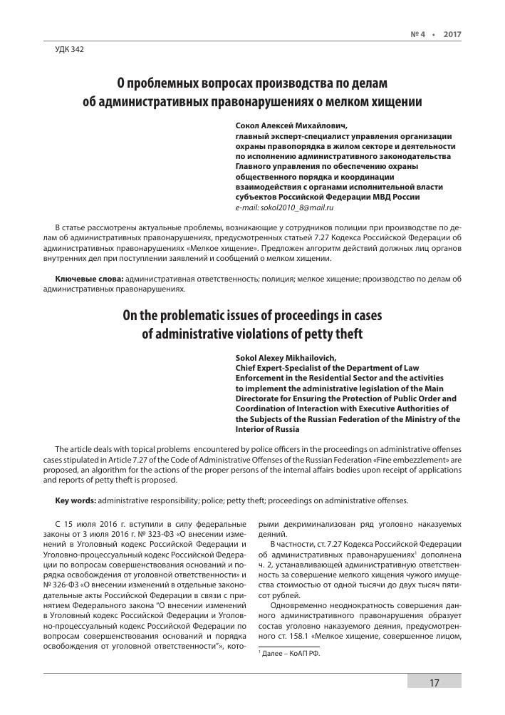 Статья 7 27 административного кодекса
