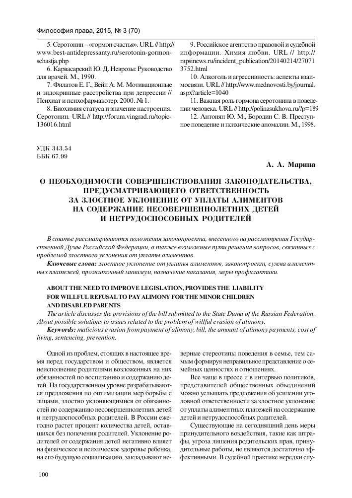 Обязанность по уплате алиментов при лишении родительских прав