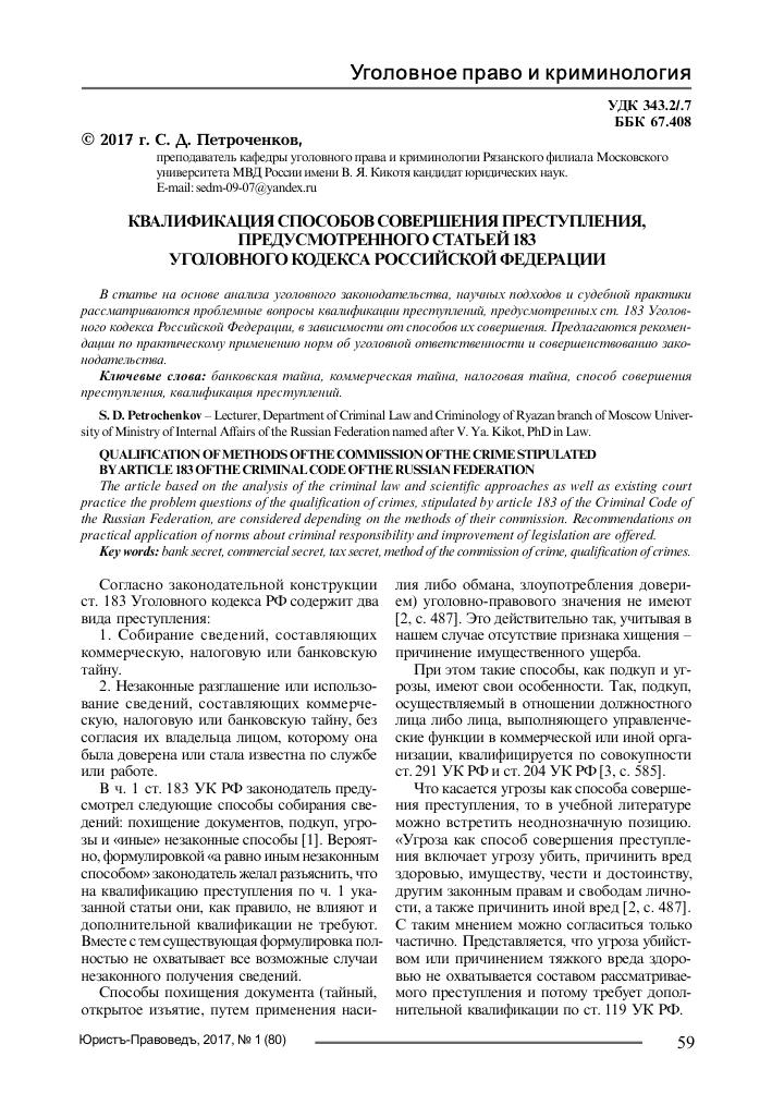 Незаконное получение персональных данных статья ук рф