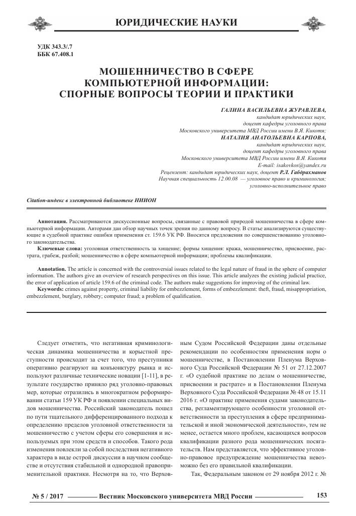 Как оформить патент на работу в россии
