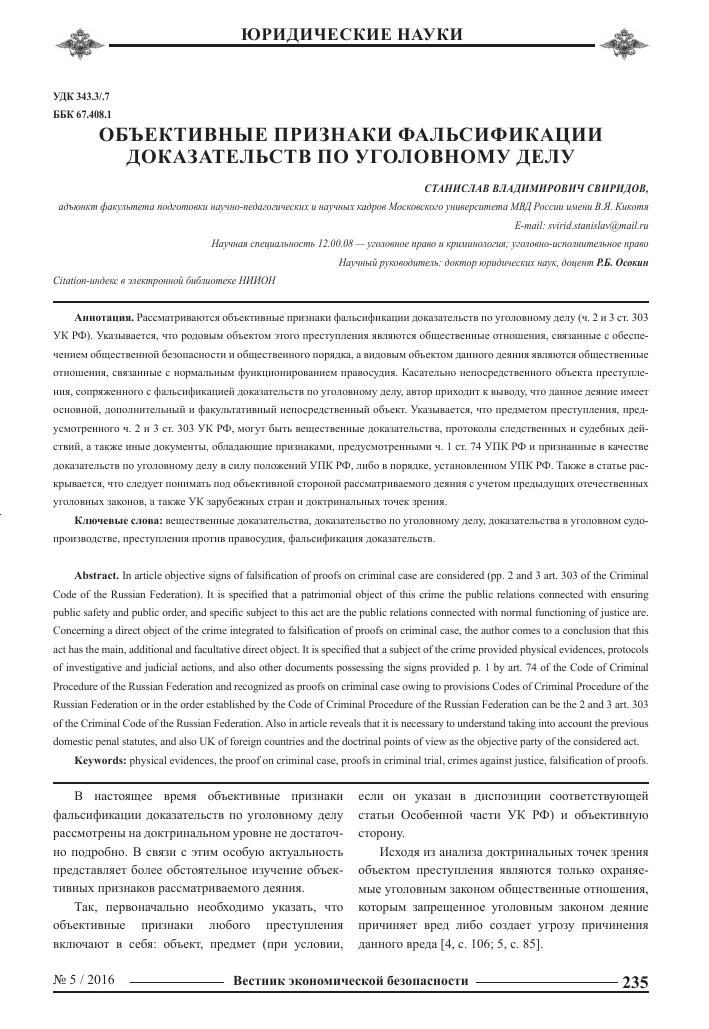 Инструкции о порядке изъятия учета хранения и передачи вещественных