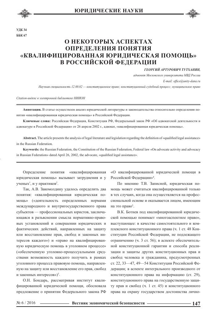 юридическая консультация юстиниан