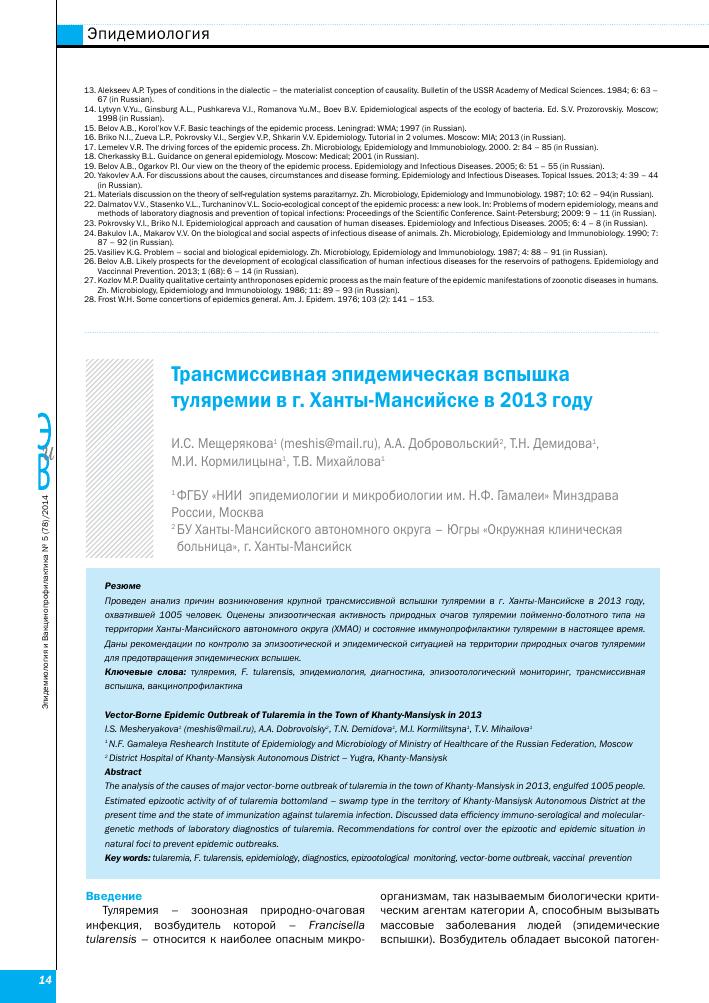 Инструкция по применению вакцины против туляремии