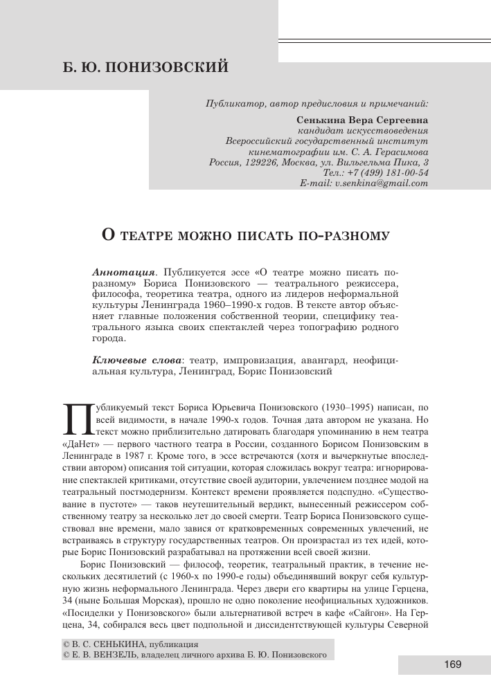 1f17cf525527a О театре можно писать по-разному – тема научной статьи по литературе ...