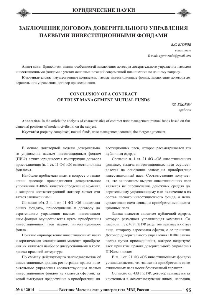 анализ заключения договора