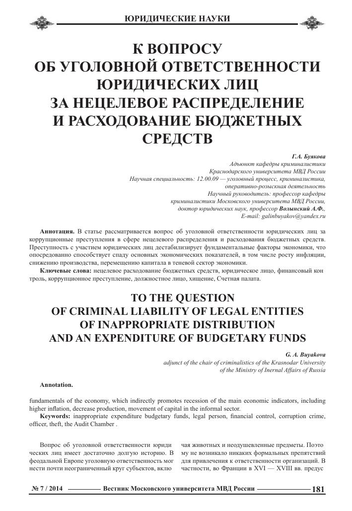 Отказ ирганизации лицу в ознакомлениии с материалами административного расследования