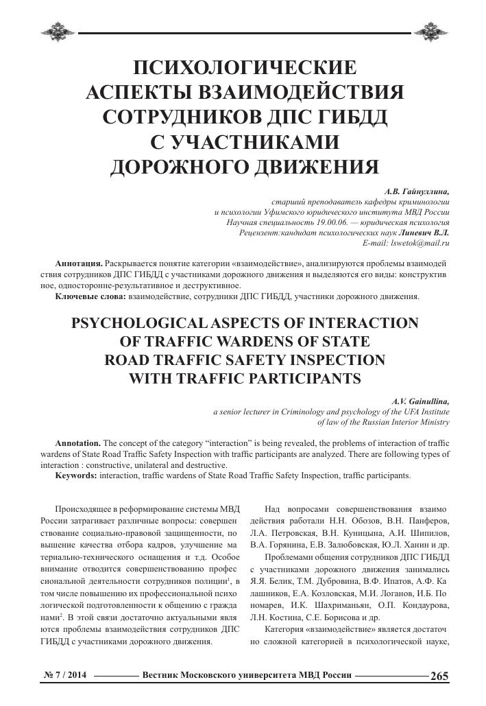 Юридическая психология. Учебник и. Н. Сорокотягин, д. А.