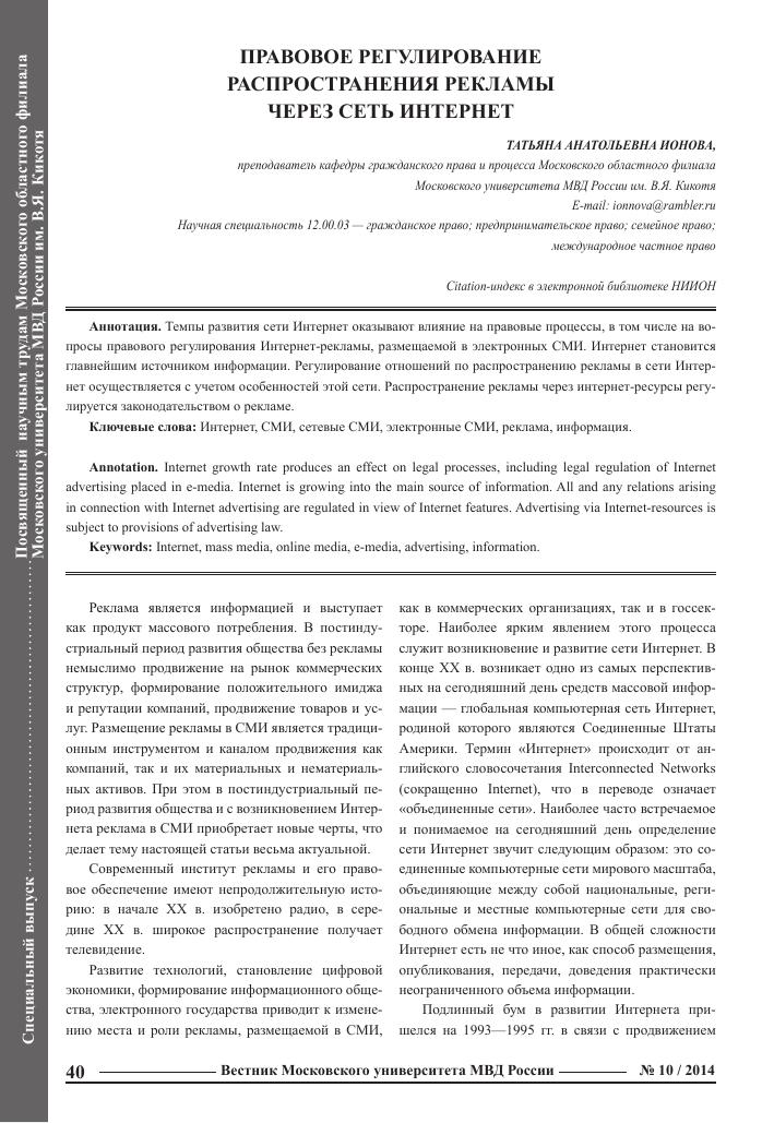 Правовой аспект рекламы в интернете поведенческие факторы яндекс Дальнегорск