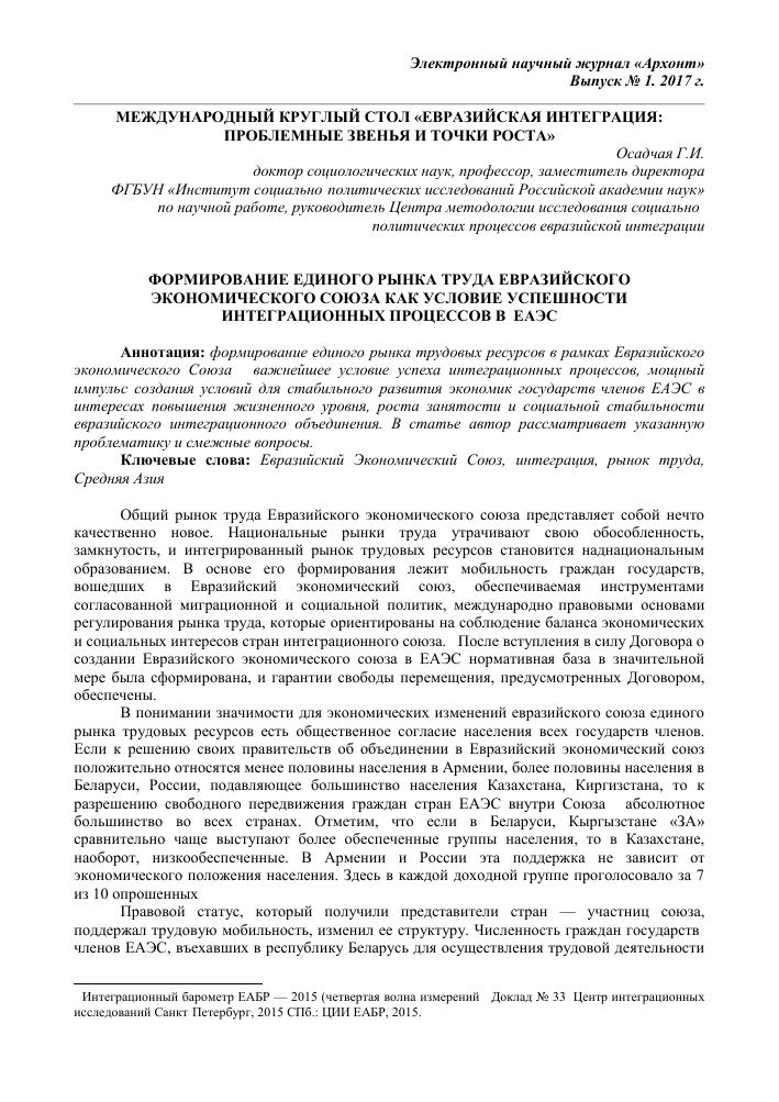 Евразийский экономический союз реферат 2015 1359