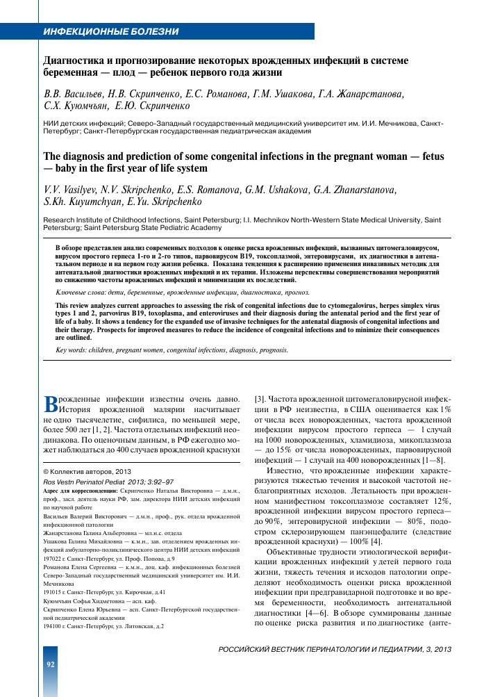 Схемы лечения при токсоплазмозе