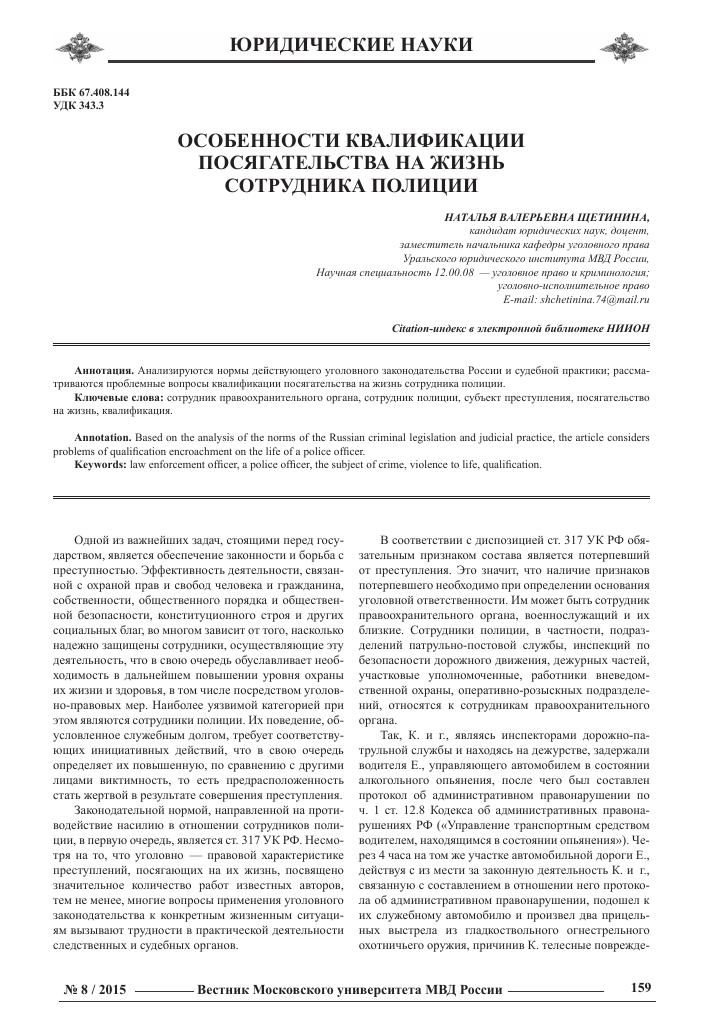 Должностная инструкция инспектора паспортной визовой службы